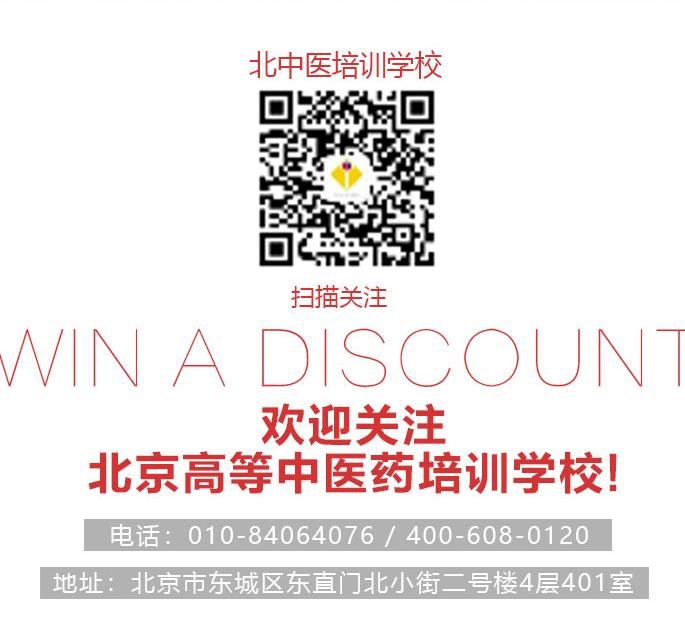 北京高等中医药培训学校