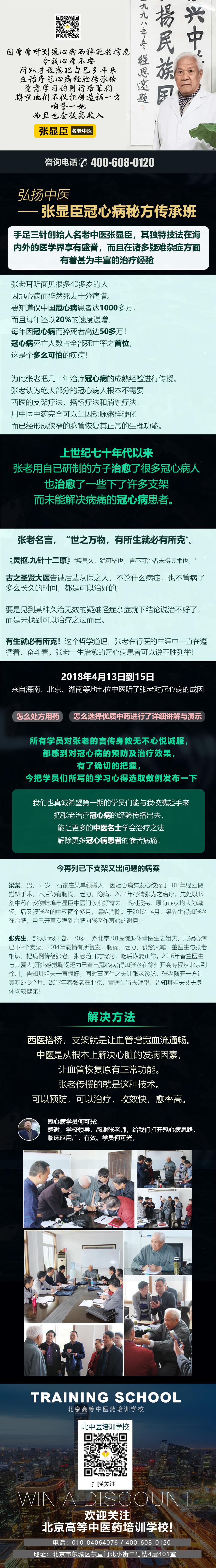 2018-5-4冠心病班.jpg