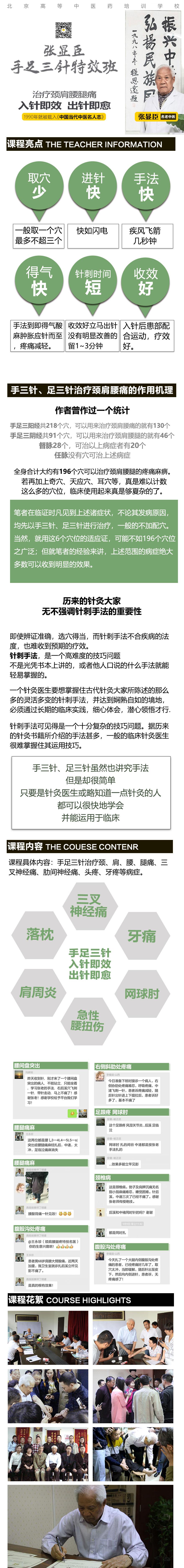 2018-5-3张显臣手足三针修改版.jpg