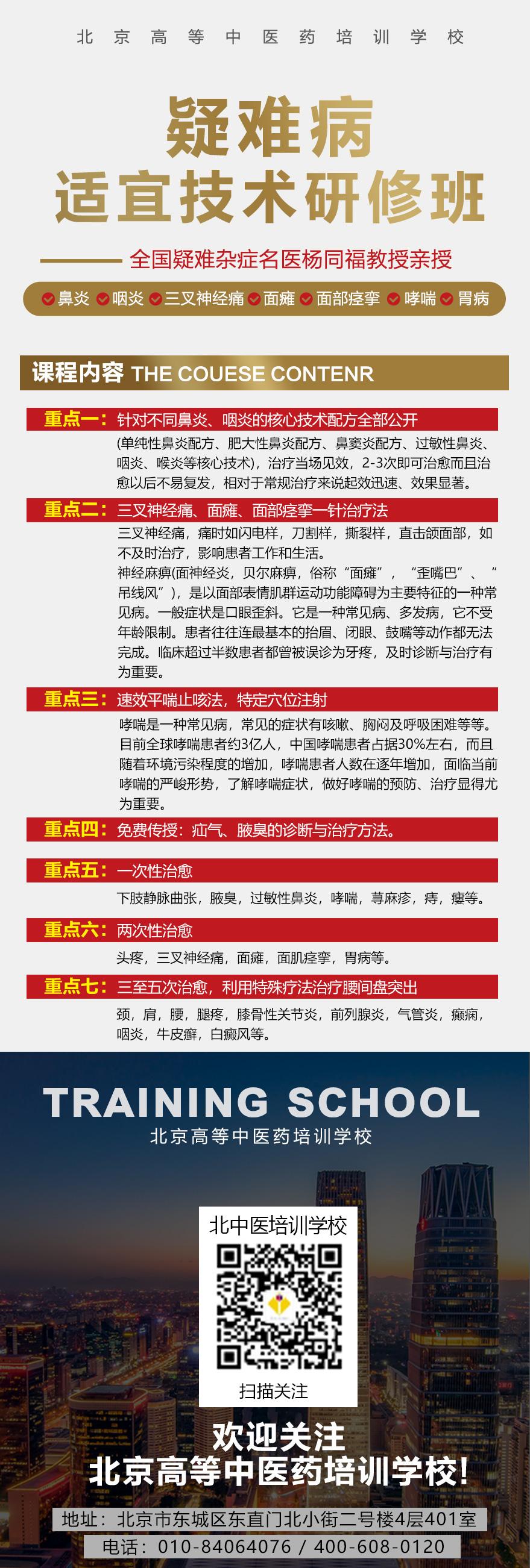 2018-5-16全部课程-疑难病适宜技术研修班.jpg