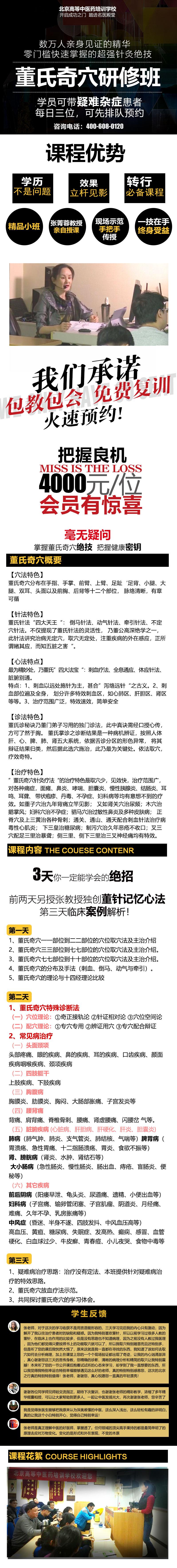 2018-5-16全部课程张菁蓉董氏奇穴研修班.jpg