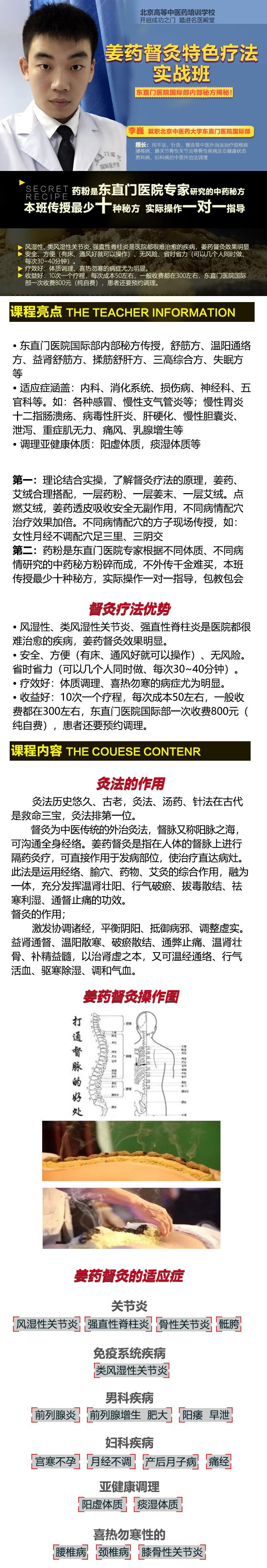 2018-5姜药督灸特色疗法实战班简介.jpg