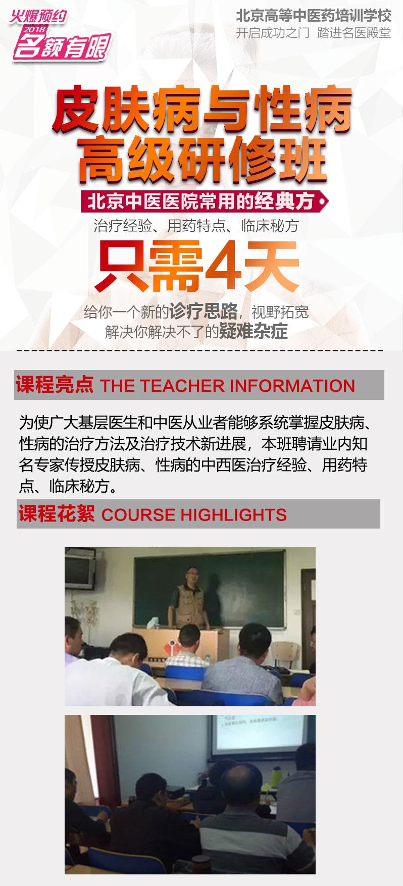 2018-5-14全部课程皮肤病与性病高级进修班简介.jpg