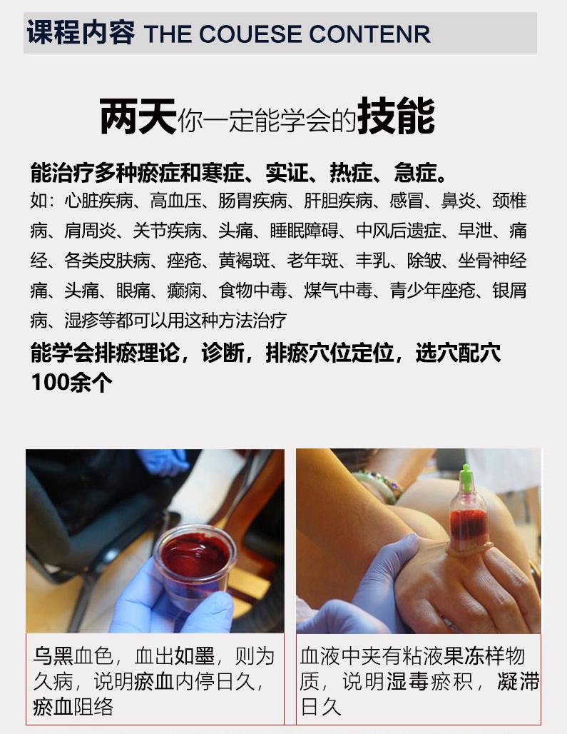 经脉排瘀理疗班课程内容