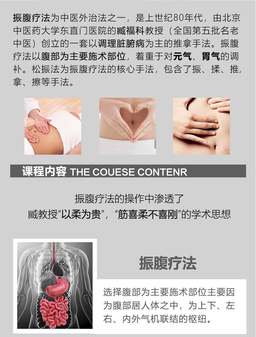 臧式振腹疗法学习