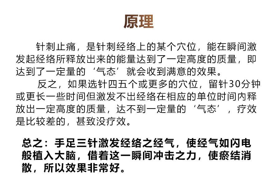 2018-9-21手足三针_17.jpg