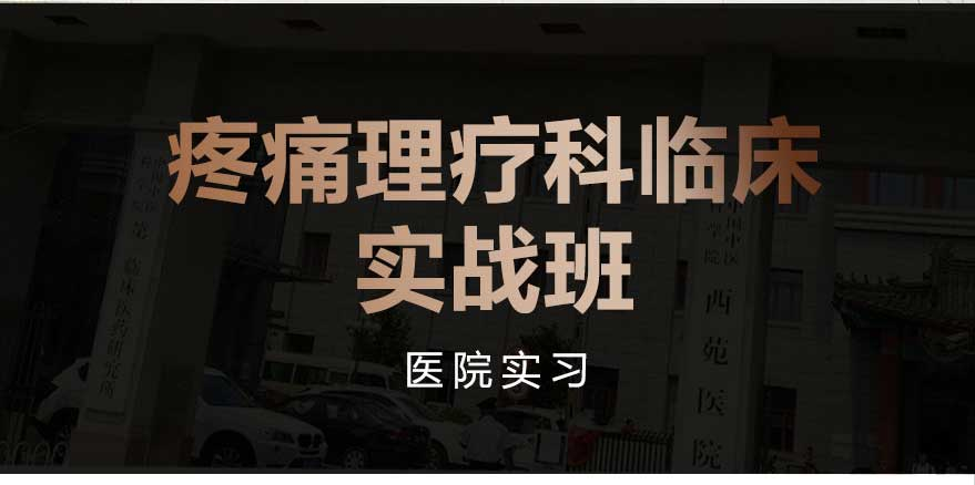 2018-9-20西苑医院实习招生简章_02.jpg