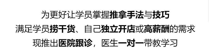 2018-9-20西苑医院实习招生简章_03.jpg