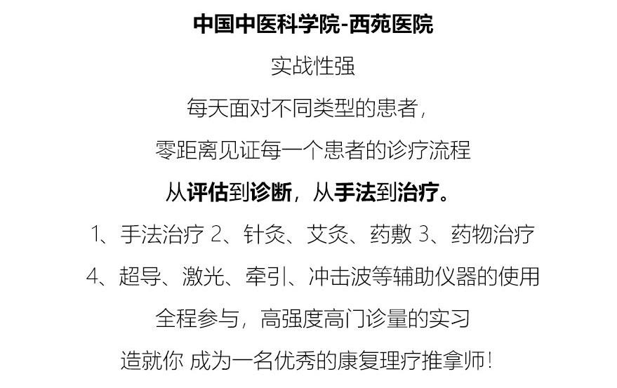 2018-9-20西苑医院实习招生简章_04.jpg
