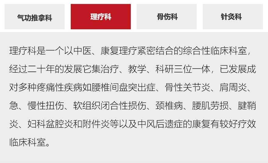 2018-9-20西苑医院实习招生简章_06.jpg