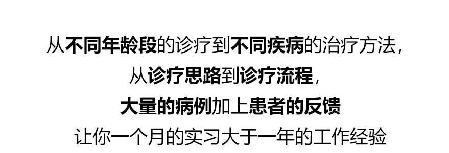 2018-9-20西苑医院实习招生简章_07.jpg