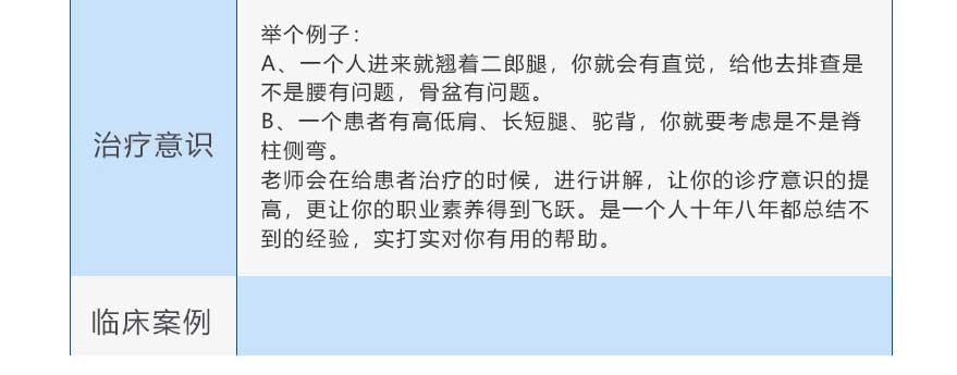 2018-9-20西苑医院实习招生简章_09.jpg