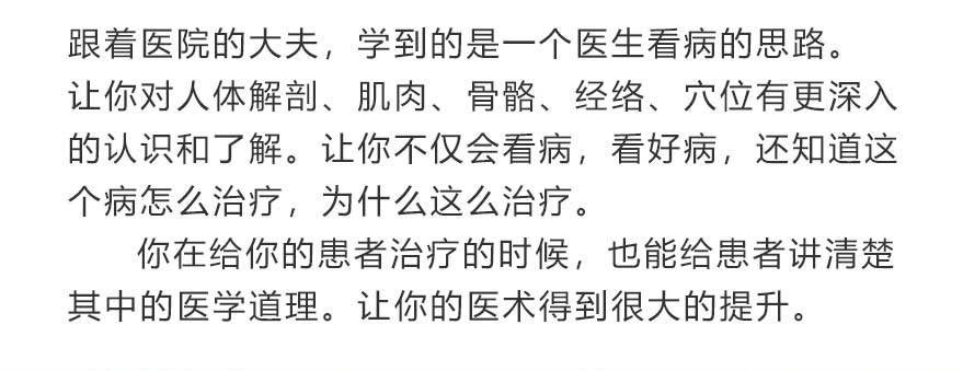 2018-9-20西苑医院实习招生简章_10.jpg