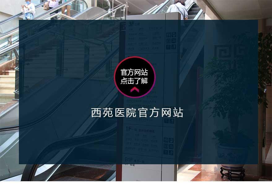 2018-9-20西苑医院实习招生简章_11.jpg