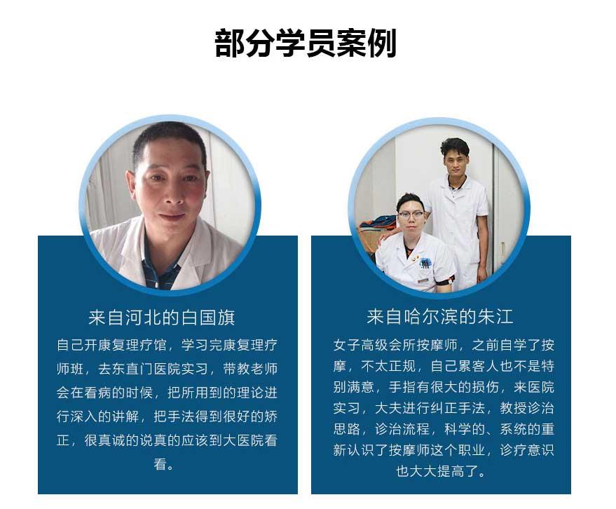 2018-9-20西苑医院实习招生简章_12.jpg