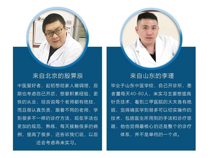 2018-9-20西苑医院实习招生简章_13.jpg