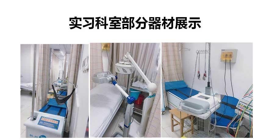 2018-9-20西苑医院实习招生简章_14.jpg