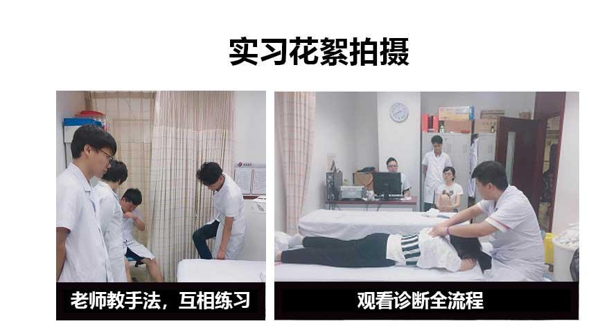 2018-9-20西苑医院实习招生简章_17.jpg