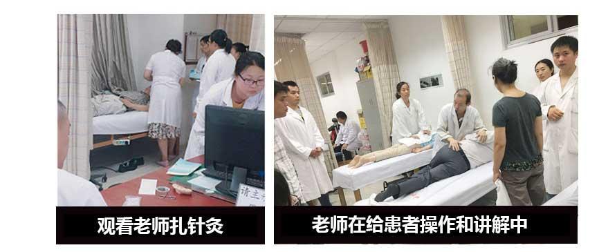 2018-9-20西苑医院实习招生简章_18.jpg