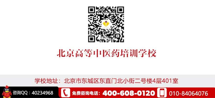 2018-9-20西苑医院实习招生简章_21.jpg