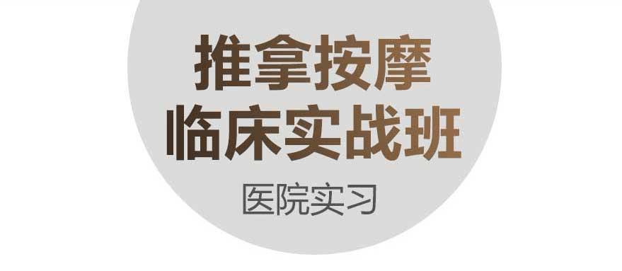 2018-9-19东直门医院实习班招生简章_02.jpg