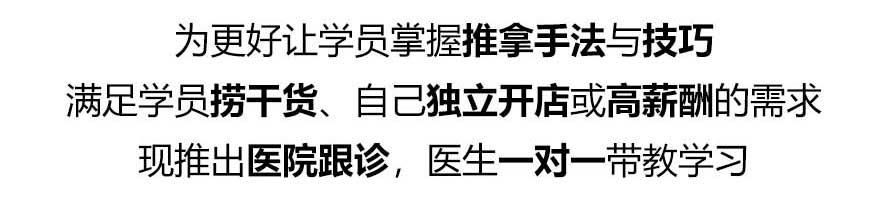 2018-9-19东直门医院实习班招生简章_03.jpg