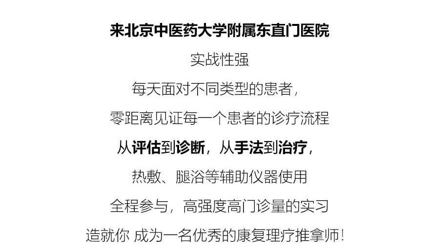 2018-9-19东直门医院实习班招生简章_04.jpg