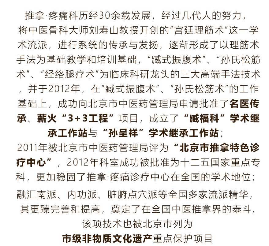 2018-9-19东直门医院实习班招生简章_06.jpg