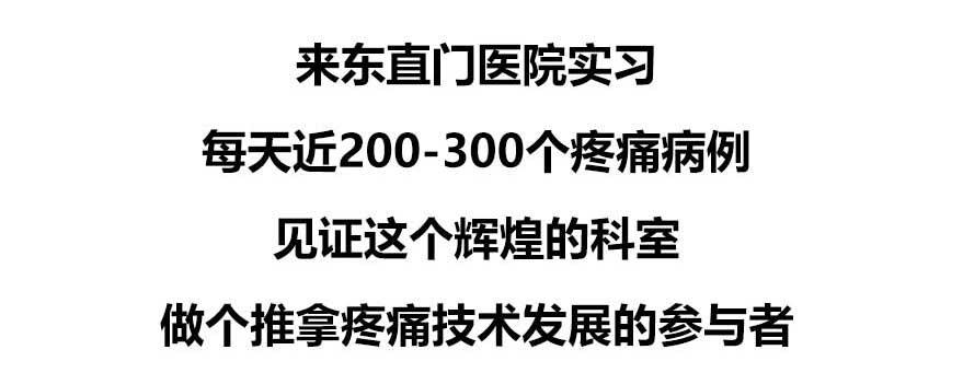2018-9-19东直门医院实习班招生简章_09.jpg