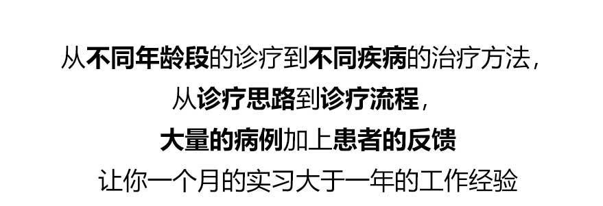 2018-9-19东直门医院实习班招生简章_11.jpg