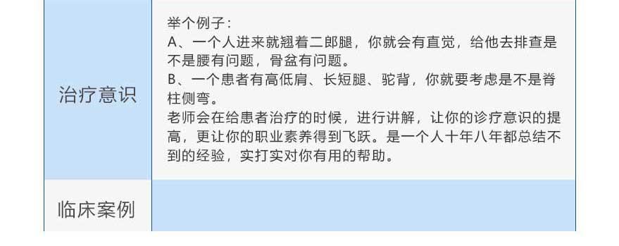 2018-9-19东直门医院实习班招生简章_13.jpg
