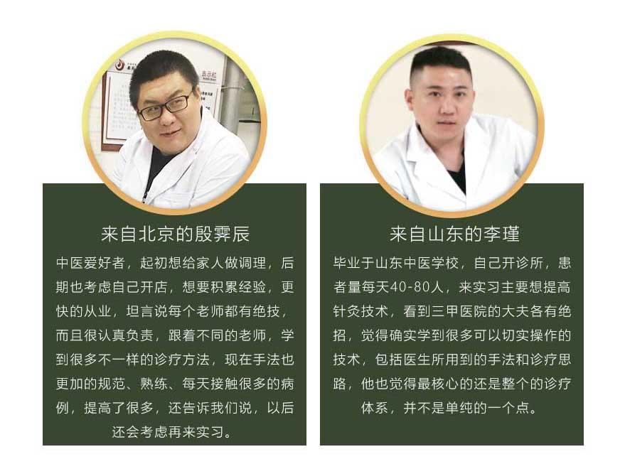 2018-9-19东直门医院实习班招生简章_17.jpg