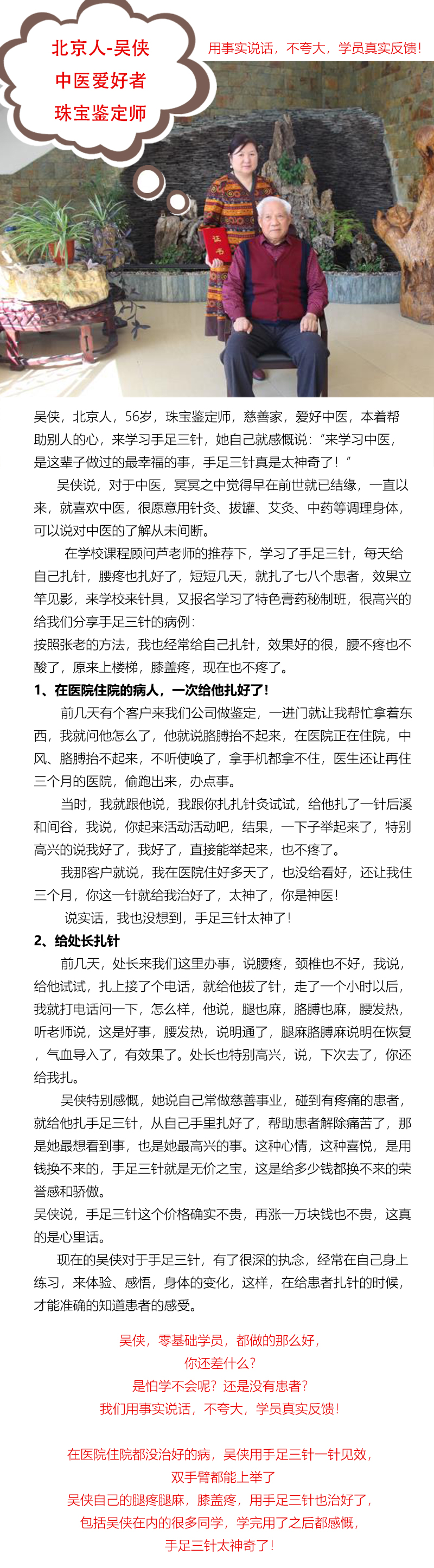 北京-吴侠-中医爱好者-零基础学员.jpg