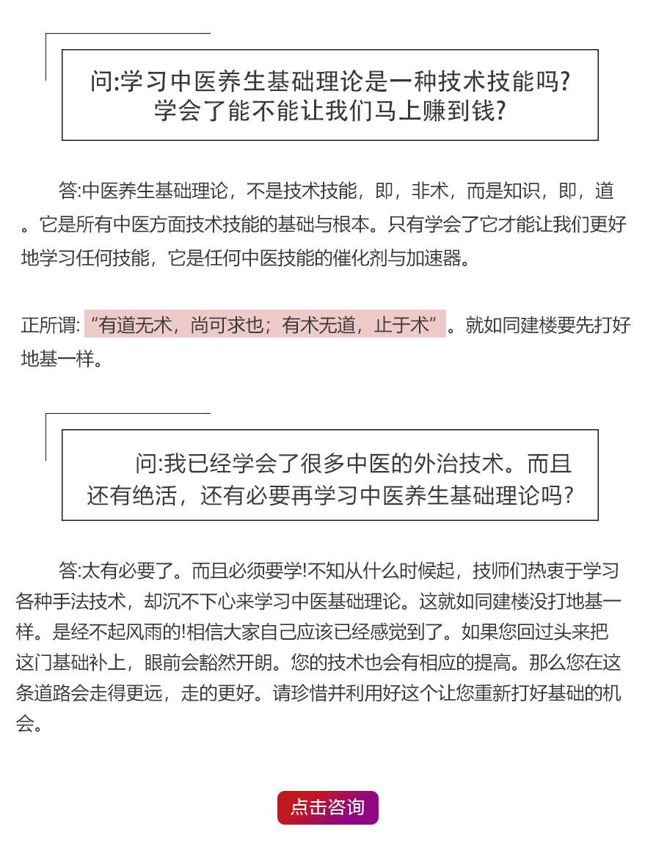 中医基础招生简章_06.jpg