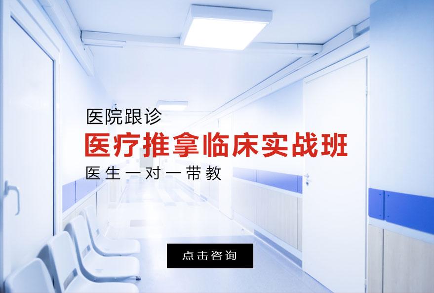 2019-1-21医疗推拿高级班招生简章_01.jpg