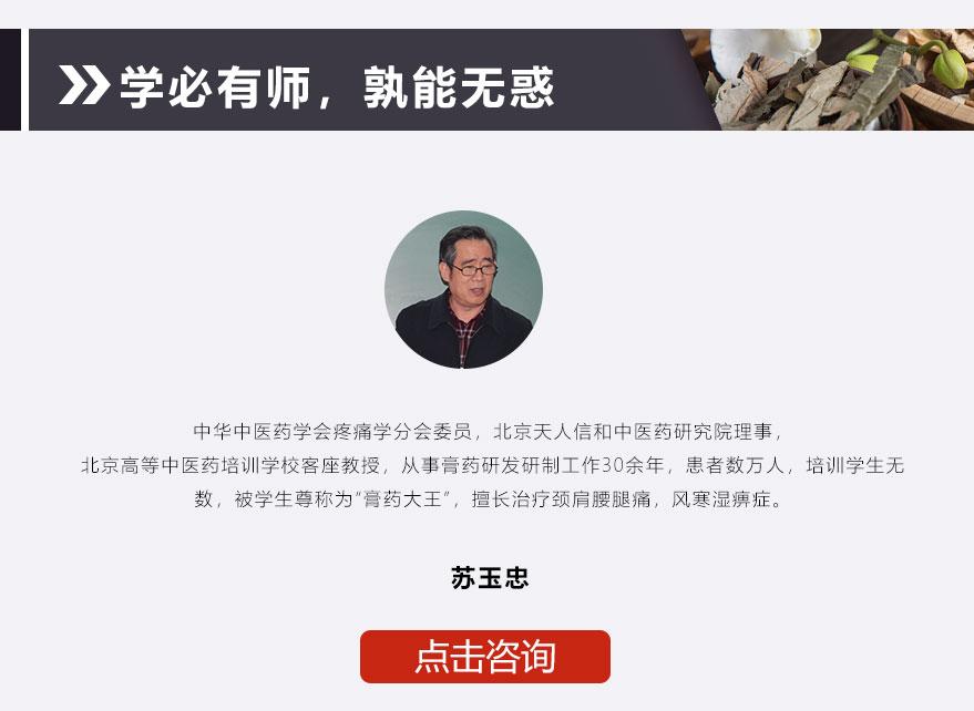 2019-3-6膏药班培训_10.jpg