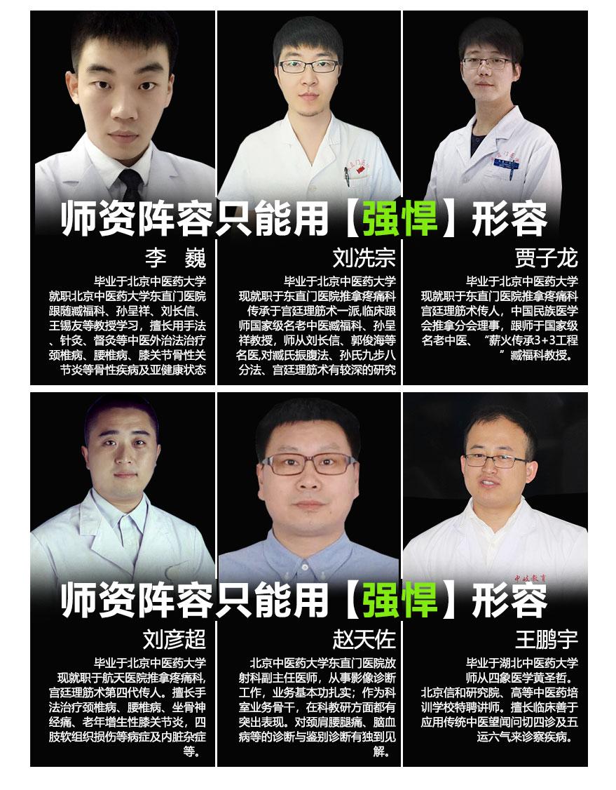 2019-8-5医疗推拿提高班_05.jpg