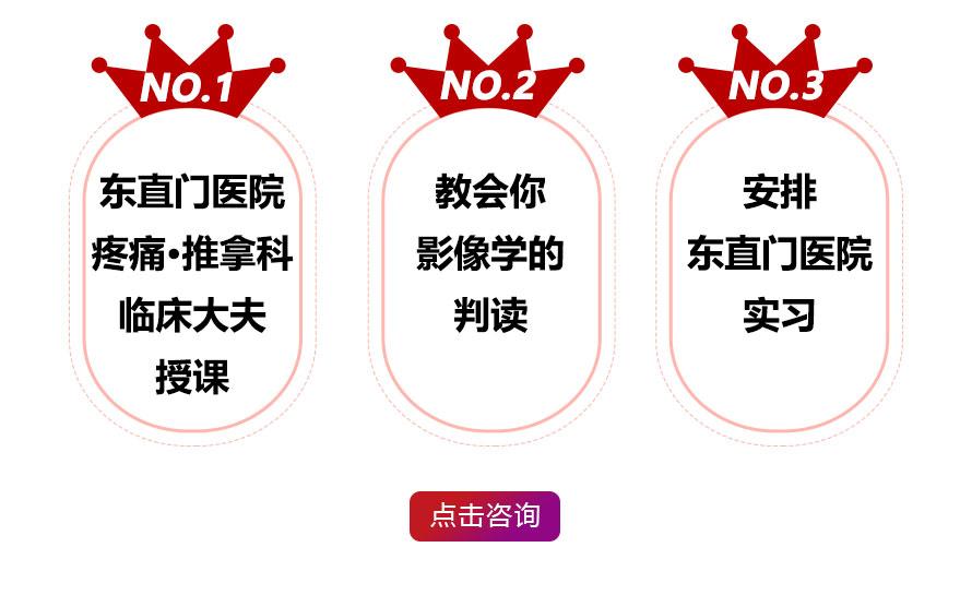 2019-8-5医疗推拿提高班_06.jpg