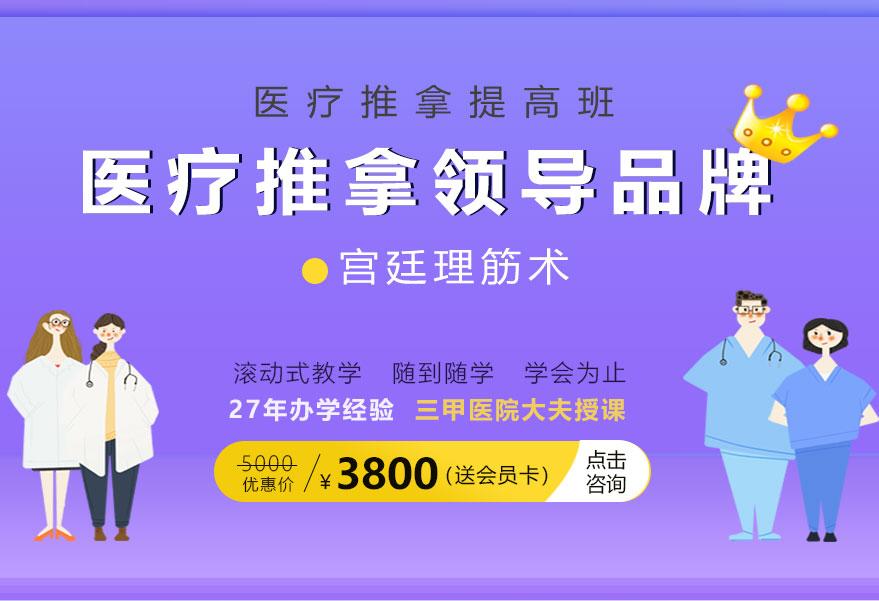 2019-8-5医疗推拿提高班_01.jpg