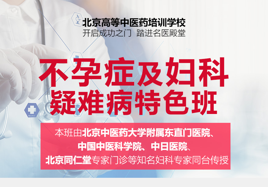 2019-7不孕症及妇科疑难病特色班_01.jpg