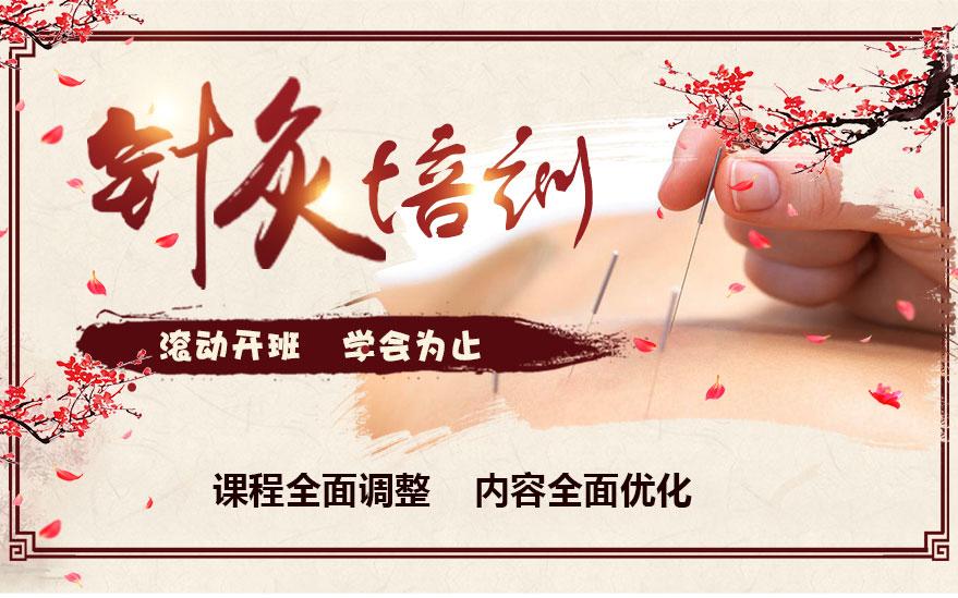 2019-8-8传统针灸培训_01.jpg