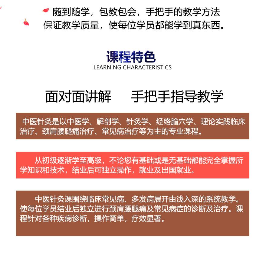 2019-8-8传统针灸培训_02.jpg