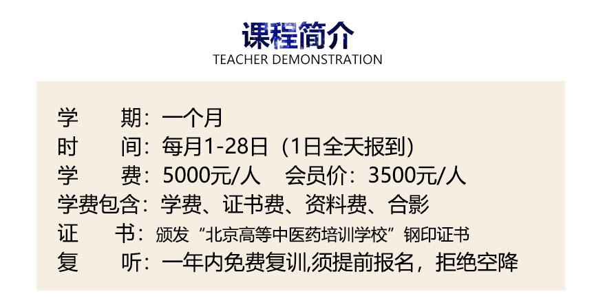 2019-8-8传统针灸培训_04.jpg