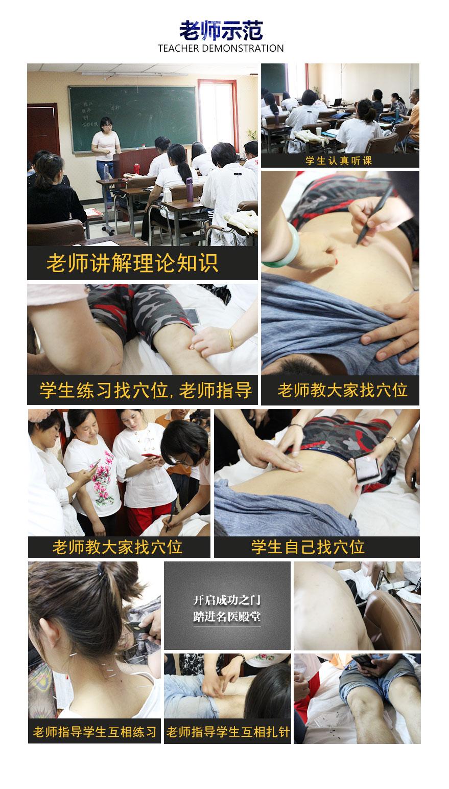 2019-8-8传统针灸培训_05.jpg