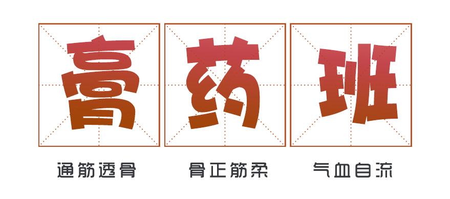 2019-8膏药班培训_01.jpg
