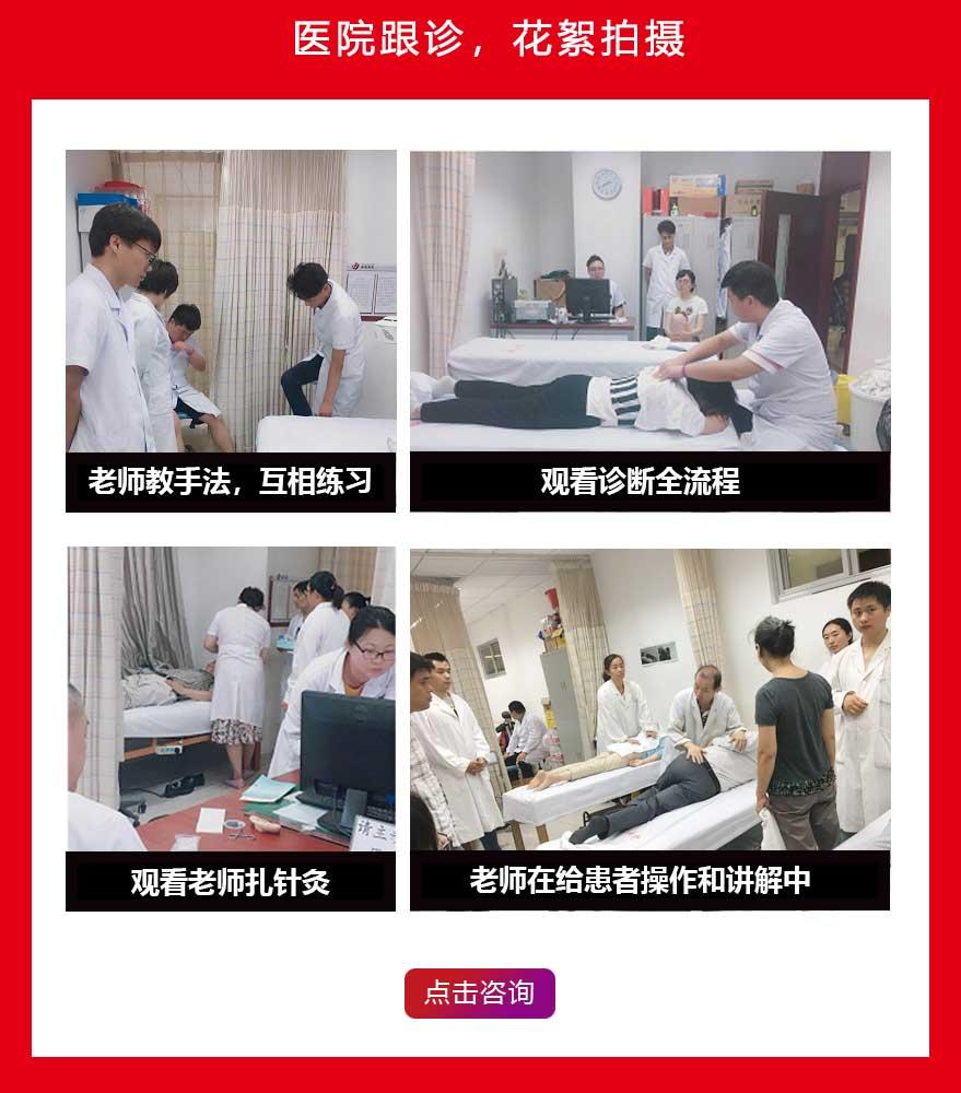 2019-8-7医疗推拿高级班招生简章_05.jpg