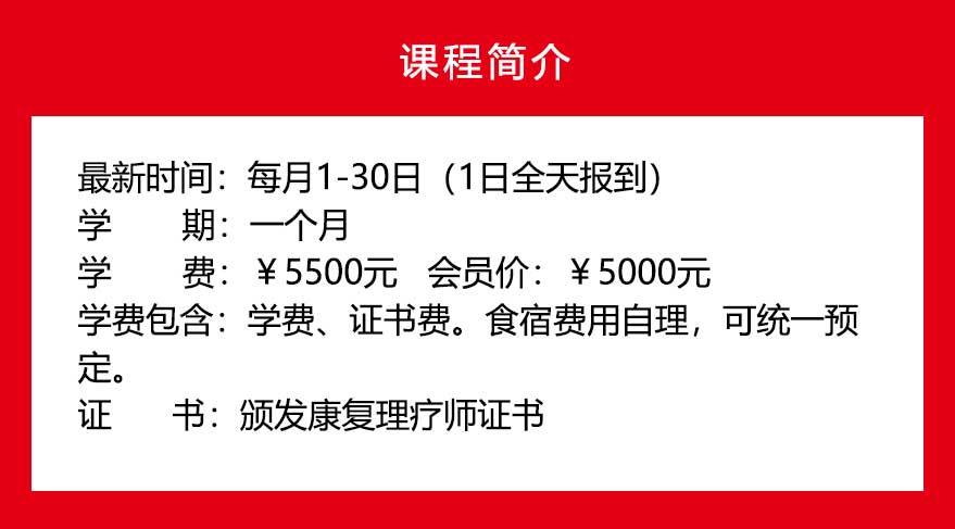 2019-8-7医疗推拿高级班招生简章_06.jpg