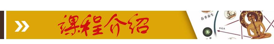 中医基础招生简章_07.jpg