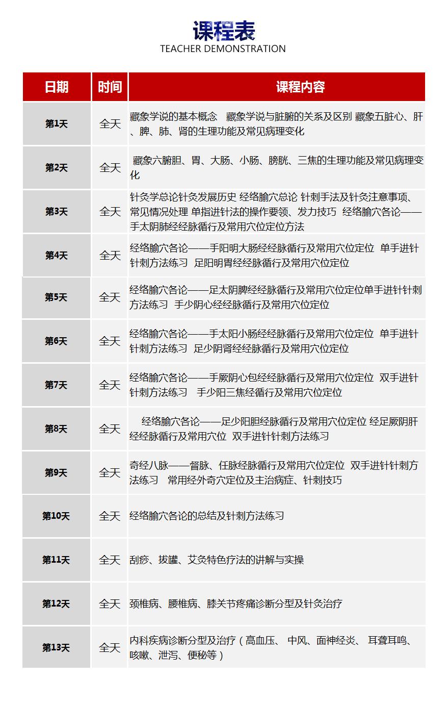 针灸课程表.jpg
